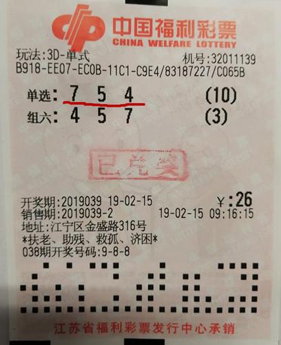 公益+购彩 收获福彩3D万元奖金