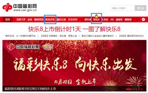 中国福彩官网