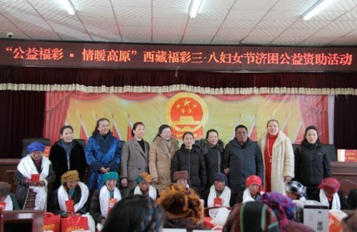 """西藏""""公益福彩・情暖高原""""――""""关爱环卫女工、关爱困难家庭女性、关爱单亲妈妈 """"系列公益活动1"""