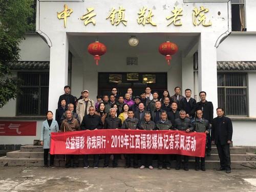 江西福彩组织媒体记者团走近福彩公益金项目2