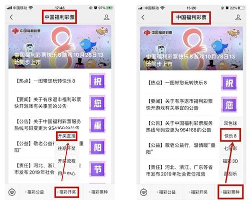 中国福利彩票微信服务号